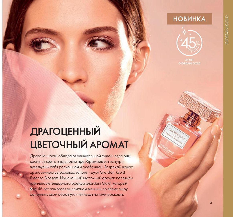 Каталог Орифлейм 3 2021 ️ Украина смотреть онлайн Украина..