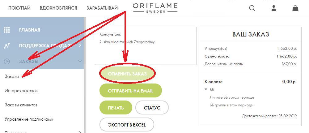 сделать заказ на официальном сайте орифлейм