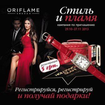 """каталог Орифлейм акция """"стиль и пламя"""" Украина"""