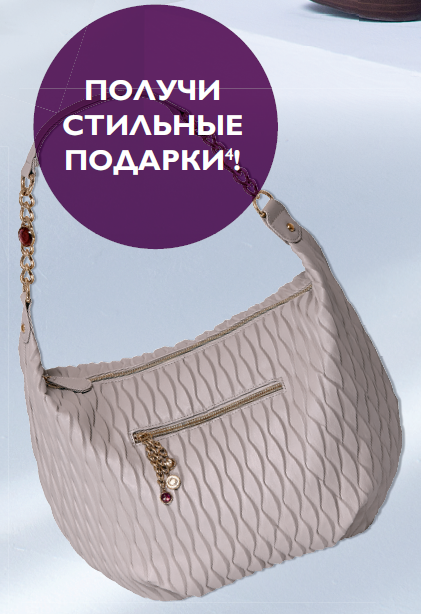 сумка Орифлейм акция