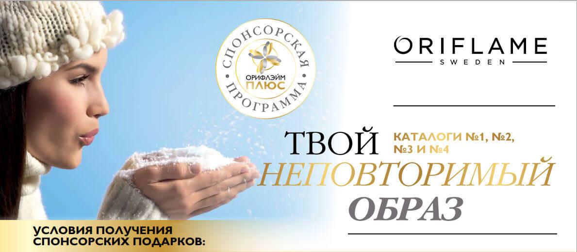 новая акция Орифлоейм Украина