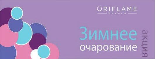 Акция Орифлейм «Зимнее очарование» - условия для консультантов