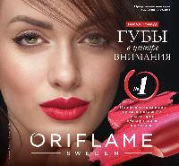 Орифлейм каталог 12 2016 просмотр онлайн  бесплатно Россия, Украина 2016