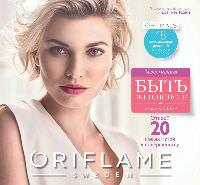 Орифлейм каталог 13 2016 Россия смотреть онлайн бесплатно 2016