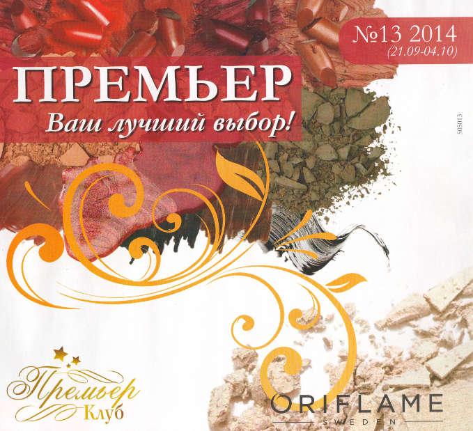 Премьер каталог Орифлейм 13 2014 просмотр онлайн бесплатно Россия