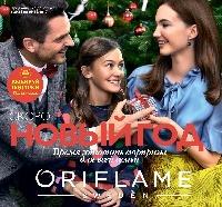 Орифлейм каталог 16 2017 просмотр онлайн  бесплатно Россия, Украина 2017