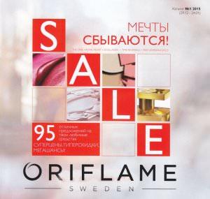 Орифлейм каталог 1 2015 Украина смотреть онлайн бесплатно