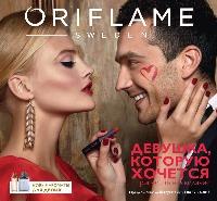 видео обзор каталога Орифлейм 2 2018 Украина