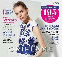 Орифлейм каталог 4 2016 Украина смотреть онлайн бесплатно 2016