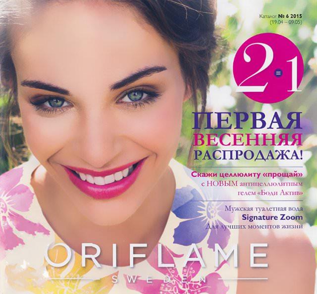 Орифлейм каталог 6 2015 Украина смотреть онлайн бесплатно