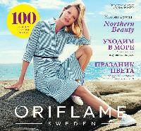 обзор каталога 8 2017 Украина Орифлейм