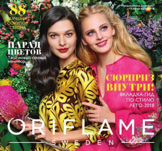 видео обзор каталога Орифлейм 7 2018 Украина