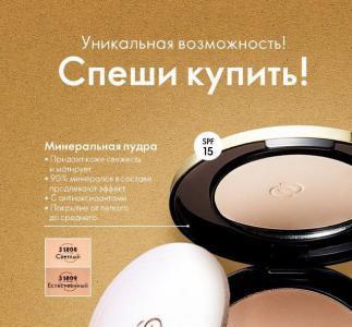 Вкладыш в каталог Орифлейм 10 2018 Россия