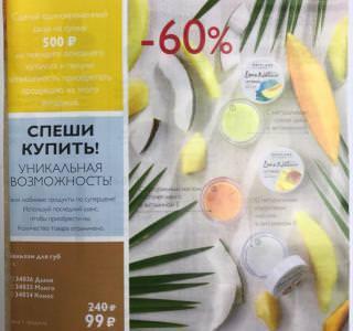 Вкладыш в каталог Орифлейм 13 2018 Россия
