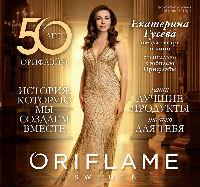 Обзор каталога Орифлейм 5 2017 Россия