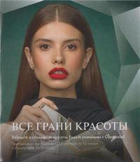 Орифлейм акция для России «Все грани красоты»