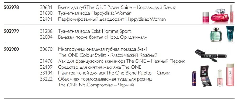 Акция активности Орифлейм Украина каталог 2 2018