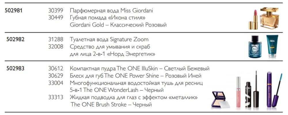 Акция активности Орифлейм Украина каталог 3 2018