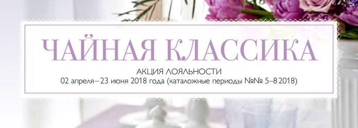 """Условия акции лояльности Орифлейм """"Чайная классика"""" Украина"""