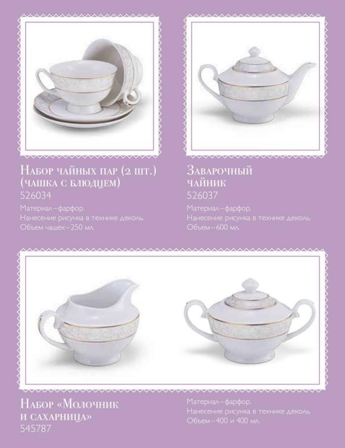 """Подарки по акции лояльности Орифлейм """"Чайная классика"""" Украина"""