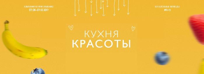 "Условия акции Орифлейм - ""Кухня красоты"""