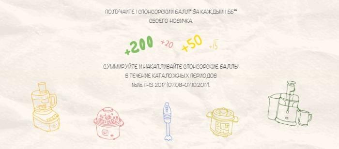 """""""Кухня красоты"""" - условия акции для спонсоров"""