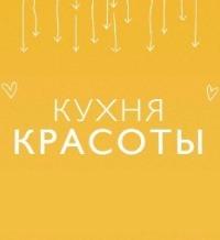 Орифлейм акция «Кухня красоты»