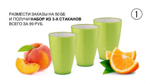 """Комплект стаканов (525919) """"Лето со вкусом"""""""