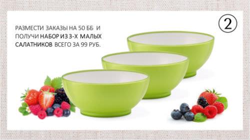 """Набор салатничков (525920) """"Лето со вкусом"""""""