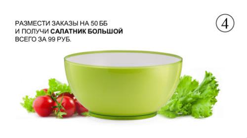 """Салатник (525922) """"Лето со вкусом"""""""