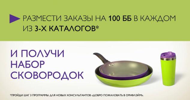 подарок - набор сковородок