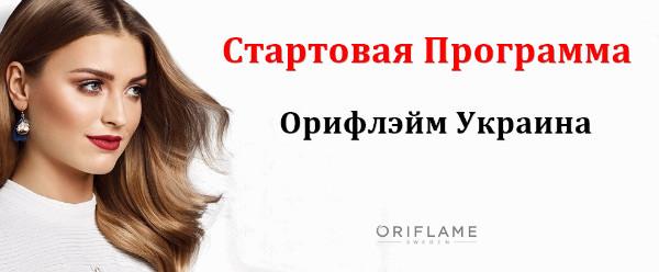 Условия новой Стартовой Программы Орифлейм для Украины 2017