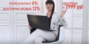Ноутбук по акции Орифлейм