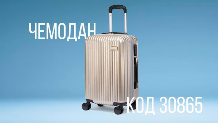 """Подарок - чемодан (акция """"О тебе"""")"""