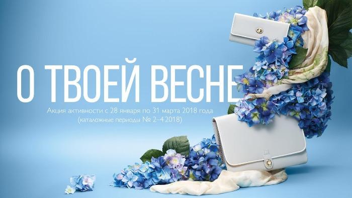 """""""О твоей весне"""" Россия Орифлейм"""