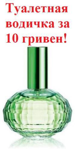 Акция реактивации в Орифлейм Украина в каталоге 10 2018