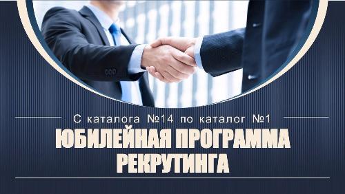 """Юбилейная программа """"50 лет Орифлейм"""" период действия"""