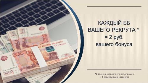 "Юбилейная программа ""50 лет Орифлейм"" бонусы"
