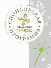 Акция Орифлейм-Плюс «Семейные ценности» Украина 2017