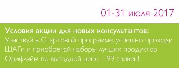 Спонсорская Программа в каталогах 9-10 2017 Украина