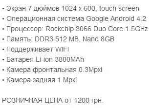 характеристики акционного планшета