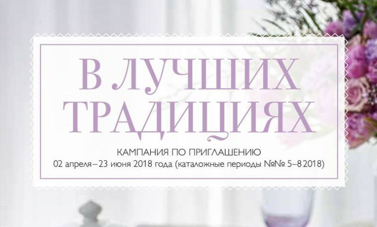"""""""В лучших традициях"""" Украина Орифлейм"""